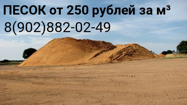 Купить песок во Владимирской области